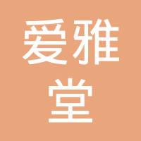 成都市爱雅堂医疗科技有限公司