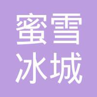 四川蜜雪冰城餐饮管理有限公司