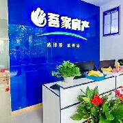 四川吾家天下房地产经纪有限公司青白江第五分公司