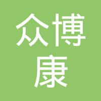 四川众博康医药科技有限公司