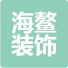 四川海鳌装饰工程有限公司