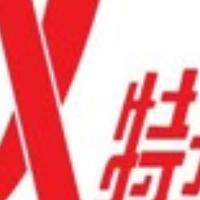 青白江晨驹服装店