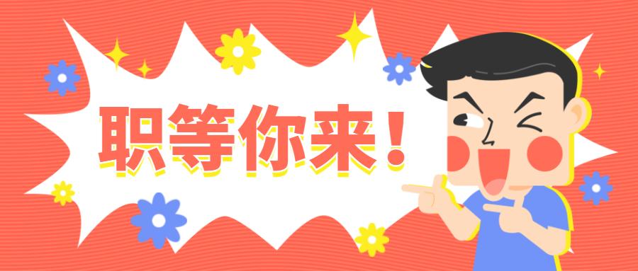 【青白江招聘网】优质岗位推荐(9月第2期