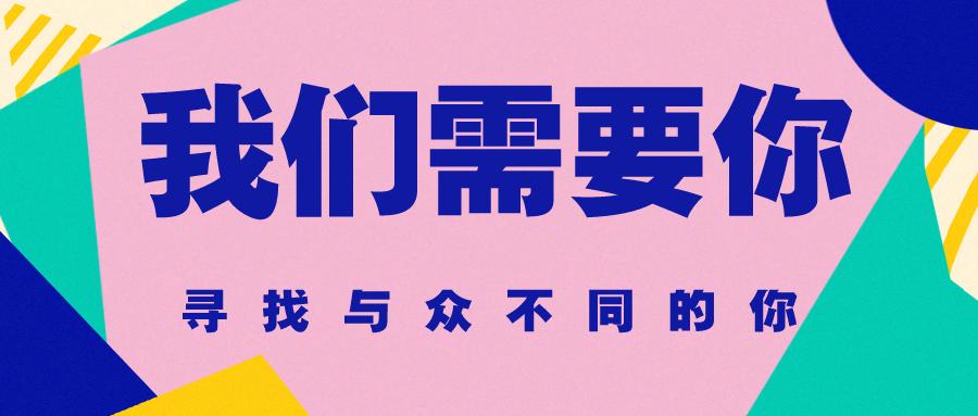 【青白江招聘网】优质岗位推荐(9月第3期