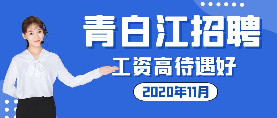 【青白江招聘网】优质岗位推荐(11月第1期)
