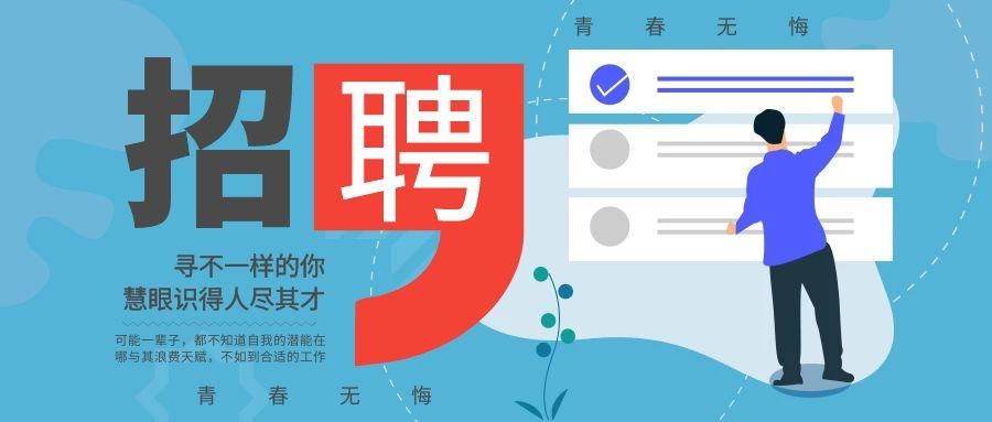 【青白江招聘网】优质岗位推荐(2021年第1期)